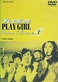プレイガール Premium Collection(1)[DVD]