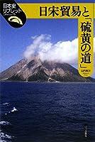 日宋貿易と「硫黄の道」 (日本史リブレット)