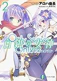 Only Sense Online 白銀の女神2 ‐オンリーセンス・オンライン‐ (ファンタジア文庫)