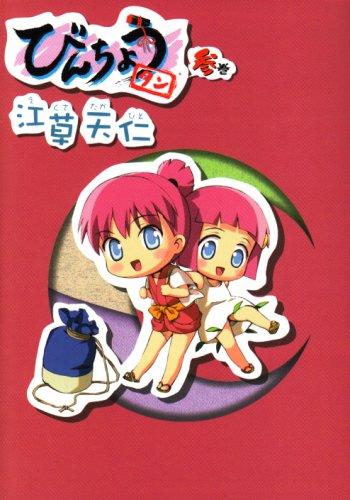 びんちょうタン 3 (BLADEコミックス)