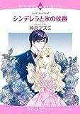 シンデレラと氷の侯爵 (エメラルドコミックス ロマンスコミックス)