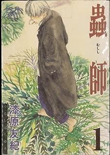 蟲師(むしし) 未完結セット(講談社アフタヌーンコミックス)