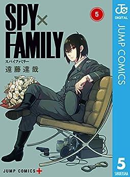 [遠藤達哉]のSPY×FAMILY 5 (ジャンプコミックスDIGITAL)