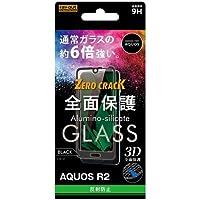 レイ・アウト AQUOS R2(SH-03K/SHV42/SoftBank)用 ガラスフィルム 3D 9H 全面保護 反射防止(ブラック) RT-AQR2RFG/HB