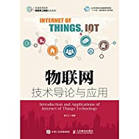 Technology introduction and application of the Internet of Things(Chinese Edition)