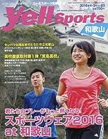 Yell sports 和歌山(3) 2016年 05 月号
