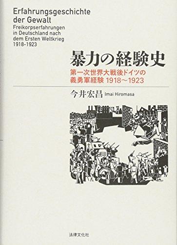 暴力の経験史: 第一次世界大戦後ドイツの義勇軍経験1918~1923