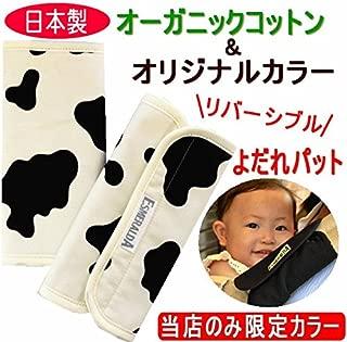 抱っこ紐用 よだれカバー【エスメラルダ 日本製オーガニック特上コットン】モウモウ 牛柄