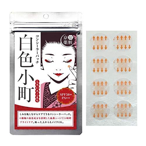 京薬粧(きょうやくしょう)『白色小町』