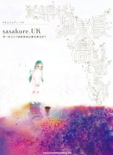 やさしいピアノ・ソロ sasakure.UK「ボーカロイドは終末鳥の夢を見るか?」