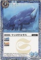 バトルスピリッツ マッコウセラス / 烈火伝 第3章(BS33) / シングルカード