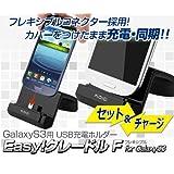 Kidigi GalaxyS3用USB充電クレードル フレキシブルコネクター採用 充電 PC同期可能 Cradle 「Easy!クレードルF for GalaxyS3」