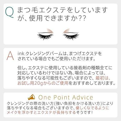 ink.クレンジングバーム(ink.(インク)クレンジングバーム90g約50日分1個)