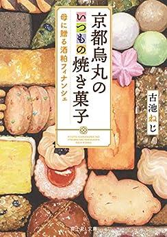 [古池ねじ] 京都烏丸のいつもの焼き菓子 母に贈る酒粕フィナンシェ