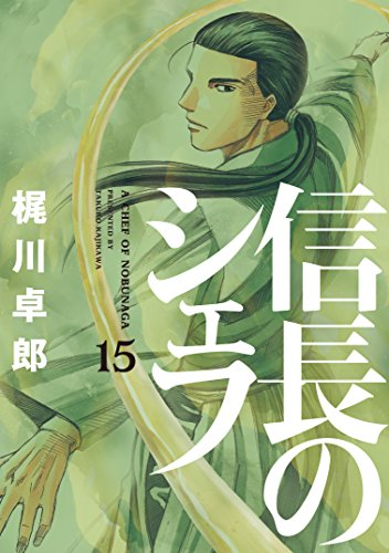信長のシェフ15 (芳文社コミックス)