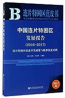 中国连片特困区发展报告(2017版2016-2017)/连片特困区蓝皮书