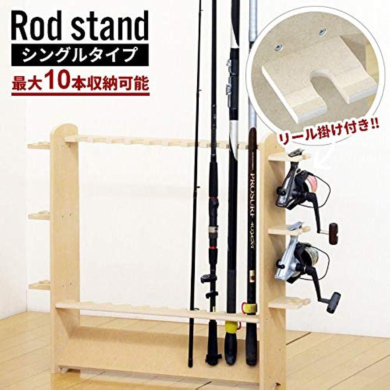 連隊現実にはバスロッドスタンド 21本収納 釣竿 収納 リール掛け おしゃれ 木製 ナチュラル 日本製 釣り竿ラック 釣り フィッシング