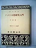 アメリカ史研究入門 (1968年) (創元選書)