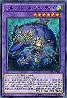 遊戯王 SD37-JP042 エルシャドール・ウェンディゴ (日本語版 ノーマル) STRUCTURE DECK - リバース・オブ・シャドール -
