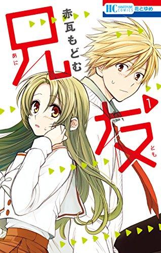 兄友 1 (花とゆめコミックス)