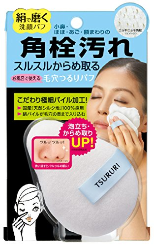 ツルリ 角栓からめ取り 洗顔シルクパフ
