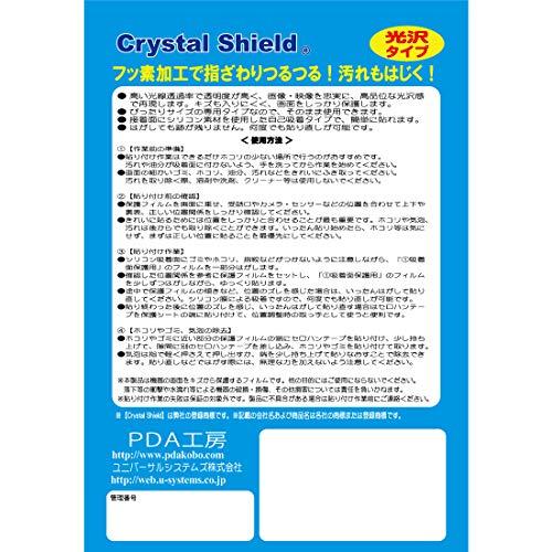 『PDA工房 時計用保護フィルム 34mm Crystal Shield 保護 フィルム 光沢 日本製』の2枚目の画像