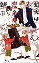【Amazon.co.jp 限定】狛犬は赤い恋糸を結ぶ ペーパー付き