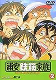 浦安鉄筋家族(2)[DVD]