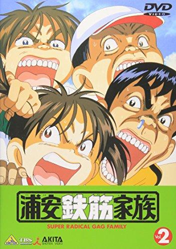 浦安鉄筋家族(2) [DVD] - 岩坪理江, 松山鷹志, 浜岡賢次