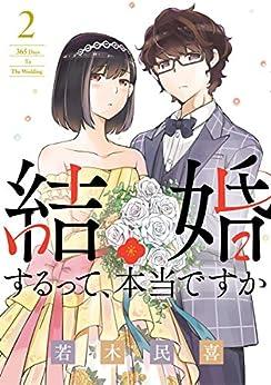 [若木民喜]の結婚するって、本当ですか(2) (ビッグコミックス)