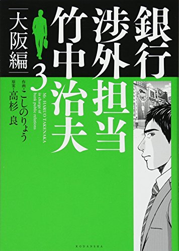 銀行渉外担当 竹中治夫 大阪編(3) (KCデラックス 週刊現代)