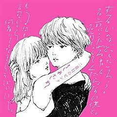 さめざめ「二番目のピンク」の歌詞を収録したCDジャケット画像