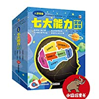 Seven ability training classes (all 7 sets)(Chinese Edition)