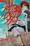黎明のアルカナ (7) (フラワーコミックス)