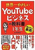 世界一やさしい YouTubeビジネスの教科書 1年生