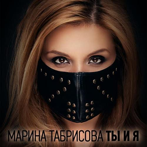 Марина Табрисова