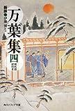 新版 万葉集 四 現代語訳付き (角川ソフィア文庫)