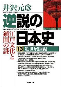 逆説の日本史 13巻 表紙画像