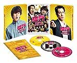 破門 ふたりのヤクビョーガミ 豪華版(初回限定生産)[DVD]