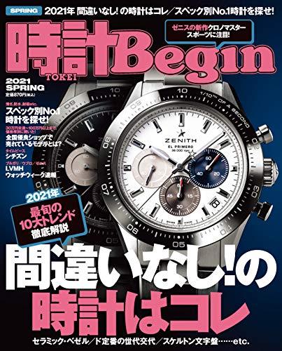 [雑誌] 時計 Begin (ビギン) 2021 SPR