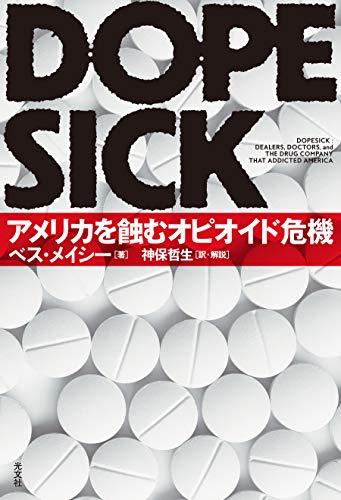 DOPESICK~アメリカを蝕むオピオイド危機~