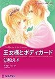 王女様とボディガード (ハーレクインコミックス)