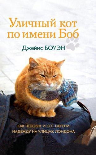 Уличный кот по имени Боб. Как человек и кот обрели надежду на улицах Лондона (Russian Edition)