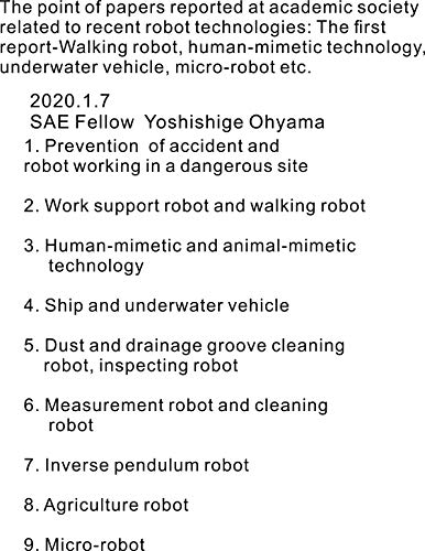 The point of papers reported at academic society related to recent robot technologies: The first report: Walking robot, human-mimetic technology, underwater vehicle, micro-robot etc. (English Edition)