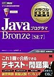 オラクル認定資格教科書 Javaプログラマ Bronze SE 7