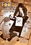 Fool For You【電子限定版】 (Charaコミックス)