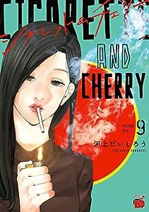 シガレット&チェリー 9 (チャンピオンREDコミックス)