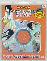日本昔ばなし8 つるのおんがえし/かさじぞう 新装版 (<DVD>)