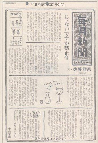 毎月新聞 (中公文庫)の詳細を見る