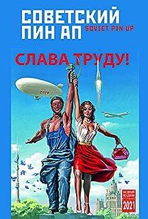 ロシア 卓上カレンダー 2021 「懐かしのソビエト」 (ソビエト ポスター СЛАВА ТРУД!)